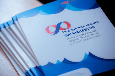 Об участии в конкурсе «Российская школа фармацевтов»