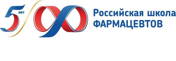 V Российская школа фармацевтов