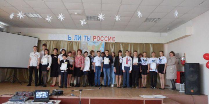 Районная игра по географии «Знаешь ли ты Россию?»