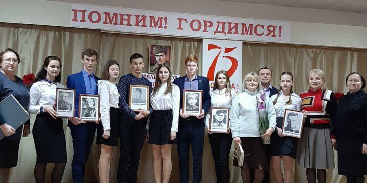 Мероприятие памяти Мельникова Георгия Григорьевича
