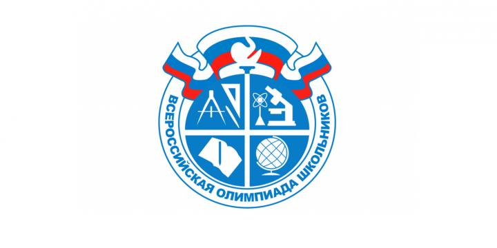Региональный этап Всероссийской олимпиады школьников