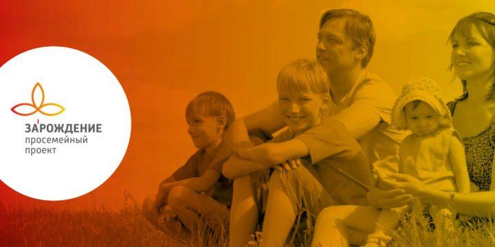 Семейно-демографический проект «Семья. ЗаРождение»