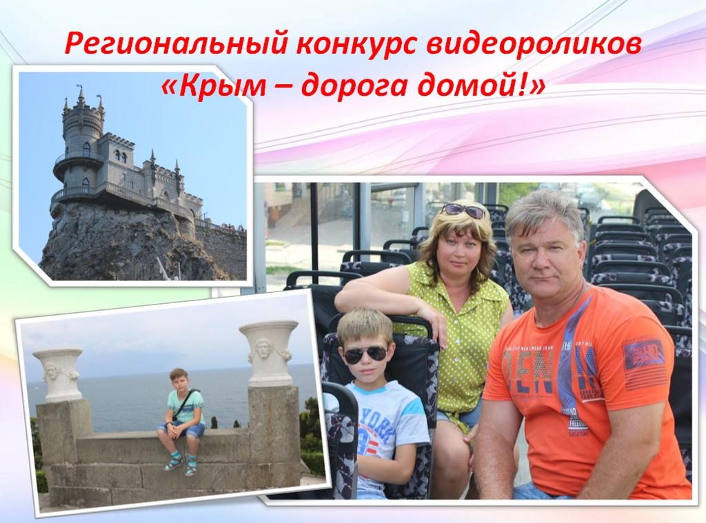 Итоги регионального конкурса видеороликов «Крым – дорога домой!»