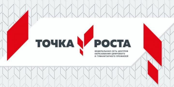 Министр просвещения РФ Сергей Кравцов проведёт всероссийский Марафон открытий центров «Точка роста»