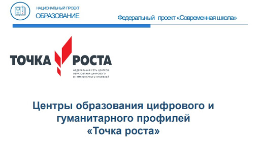 Запланировано открытие центра «ТОЧКА РОСТА» в нашей школе