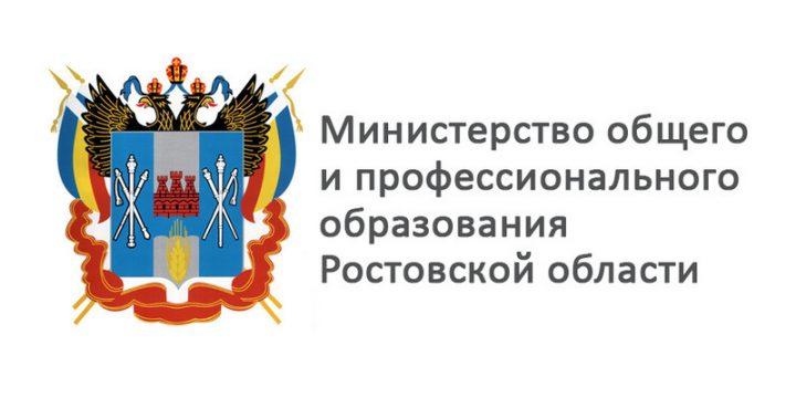 Образование-на-Дону: результаты, события, перспективы